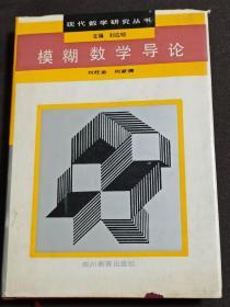 模糊数学导论(精装)