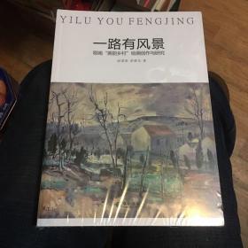 """一路有风景:鄂南""""美丽乡村""""绘画创作与研究(赵爱新 黄继光 著)"""