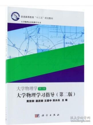 大学物理学 第三卷 大学物理学习指导(第二版)