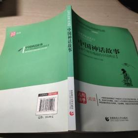 青少年经典阅读中外故事系列—中国神话故事
