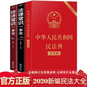 民法典2020年版正版新版全套3册 中华人民共和国法律常识经济常识