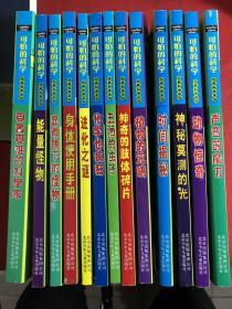 可怕的科学 经典科学系列+自然探秘系列〔共20册〕