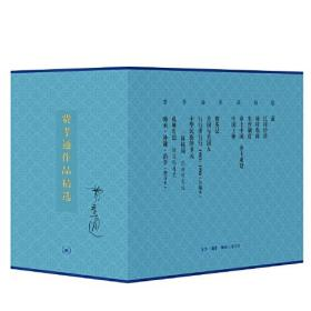 费孝通作品精选(精装12册)