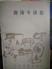 唐诗今译集