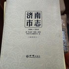 济南市志 (1986-2010)(商贸部分)