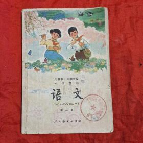 全日制十年制学校小学课本 语文 (第二册)