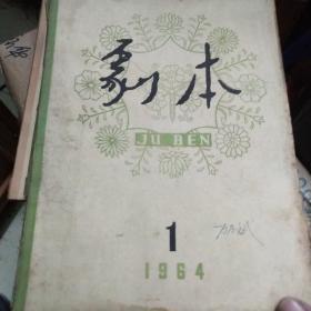 剧本 1964 1-4 ,6-8,10、11共9本合售 杂志 有著名戏剧家签名