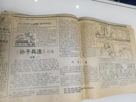 剪报孙子兵法连载(不全)