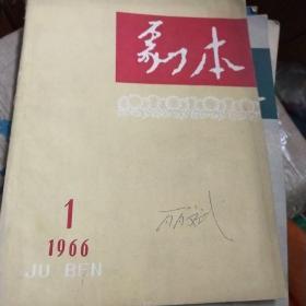剧本 1966 1.2共2本杂志  有著名戏剧家签名