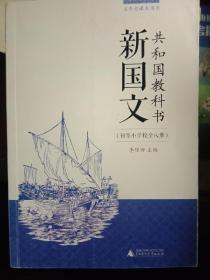 共和国教科书——新国文(初等小学校全八册合订本)包邮