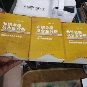 《非铁金属及合金分析》卷十二(二 三 四 共3册合售)一版一印  正版现货