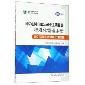 {全新正版现货} 国家电网有限公司业主项目部标准化管理手册:2018