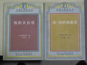 《我的天台观》《续.我的佛教观》【2册合售】