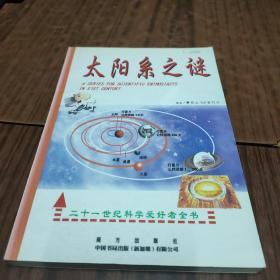 太阳系之谜(5-1)