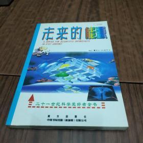 未来的能源(5-1)