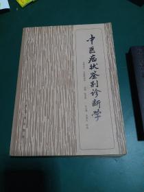 中医症状鉴别诊断学 几十家权威中医学院和中医研究所联合编写1985年初版16开正版珍本品相完好干净无涂画,九品厚本683页。中医治病。。