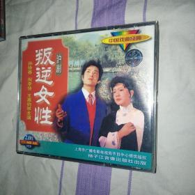 叛逆的女性 沪剧首版VCD