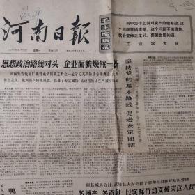 河南日报 1975年8月25日(带语录)