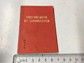 中国共产党第八届扩大的第十二次中央委员会全会公报(毛林像全)