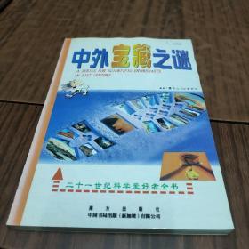 中外宝藏之谜(5-1)