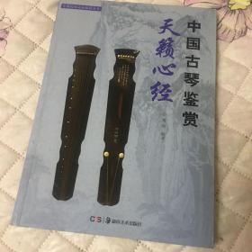 中国民间文玩珍赏丛书·天籁心经:中国古琴鉴赏