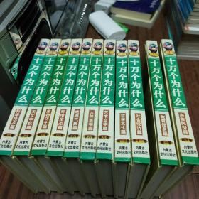 新编十万个为什么(1/2/3/4/5/6/8/9/10/11/12)(5-1)