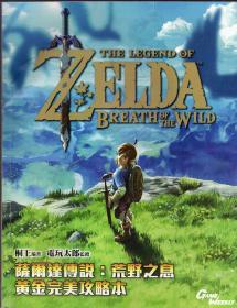 《THE LEGEND OF ZELDA BREATH OF THE WILD 萨尔达传说:荒野之息 黄金完美攻略本》【正版现货,品如图】