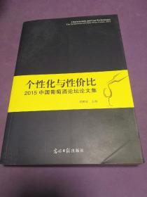 个性化与性价比:2015中国葡萄酒论坛论文集【正版!无勾画 不缺页】