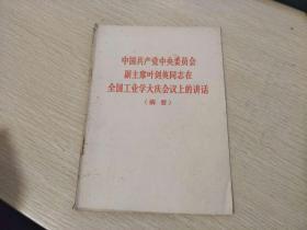 中国共产党中央委员会副主席叶剑英同志在全国工业学大庆会议上的讲话  摘要