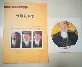金刚长寿功(2020修订版)