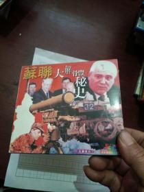 苏联大解体秘史  DVD/VCD私人珍藏