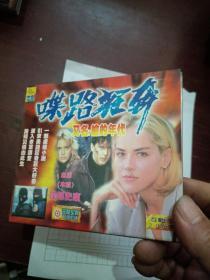 喋路狂奔DVD/VCD私人珍藏