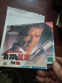 真实谎言DVD/VCD私人珍藏