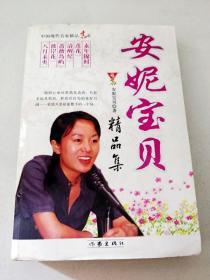 DB311882 中國現代名家精品書系--安妮寶貝精品集【一版一印】【尾頁有字跡】