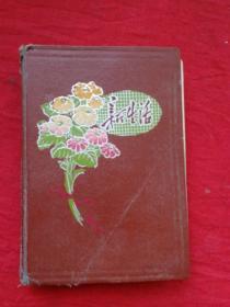 新生活精装笔记本(1963-1968年间生活学习串联的记录)