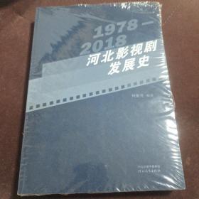 1978-2018河北影视剧发展史 (塑封未拆 )