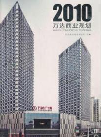 万达商业规划2010 9787112154098 万达商业规划研究院 中国建筑工业出版社 蓝图建筑书店
