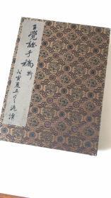 王觉斯手稿。王铎册页。原色原大复制,宣纸水墨艺术微喷,细腻如原本,无网点,空白部分老纸色。无异味,灯下不反光,百年不褪色。手工册页。12开。现货
