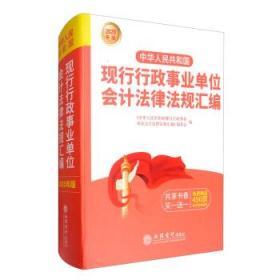 {全新正版现货} 中华人民共和国现行行政事业单位会计法律法规汇