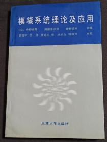 模糊系统理论及应用