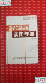 透析与肾移植实用手册