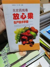 无农药残毒放心果生产技术手册