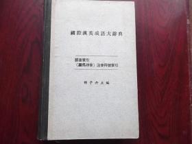 国际汉英成语大辞典