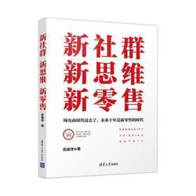 二手正版 新社群 新思维 新零售 清华大学出版社 9787302474838