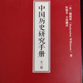 中国历史研究手册