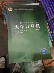 大学计算机 第5版