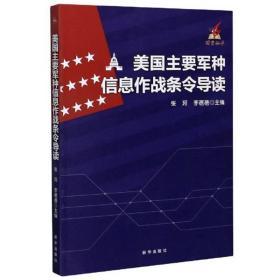 美国主要军种信息作战条令导读