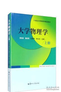 大学物理学(上册)