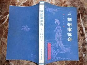 (北京大学图书馆藏善本丛书)三刻拍案惊奇