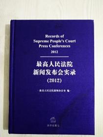 《最高人民法院新闻发布会实录》(2012 )2013年2月  一版一印 详情见实拍图片及目录  全新